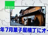 お客様のお店がテレビで放送されました.NO2