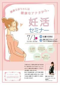 【婚活中の男性・女性へ・妊活セミナー開催】