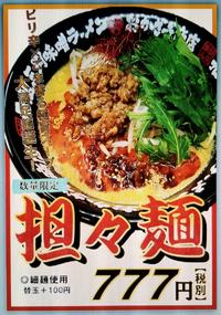 本日より販売開始! 担々麺と鬼辛痺れ担々麺!!!