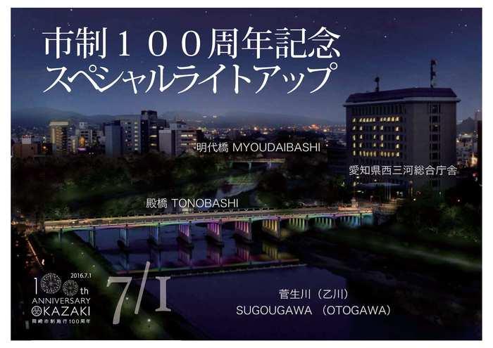 市制100周年スペシャルライトアップ!