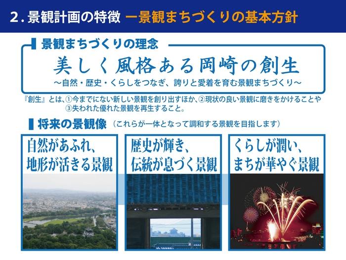 岡崎市の景観まちづくりの取組その3