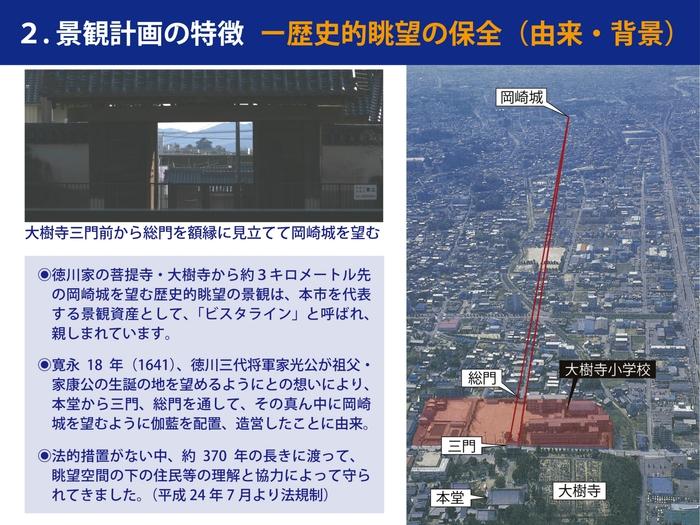 岡崎市の景観まちづくりの取組その4