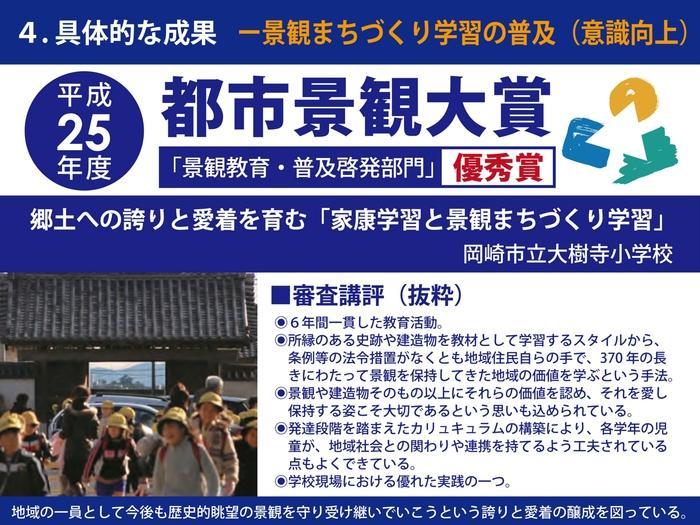 岡崎市の景観まちづくりの取組その8