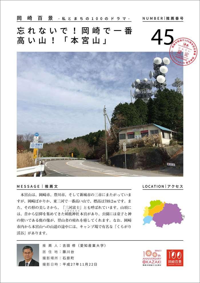 忘れないで! 岡崎で一番高い山! 「本宮山」 @岡崎百景