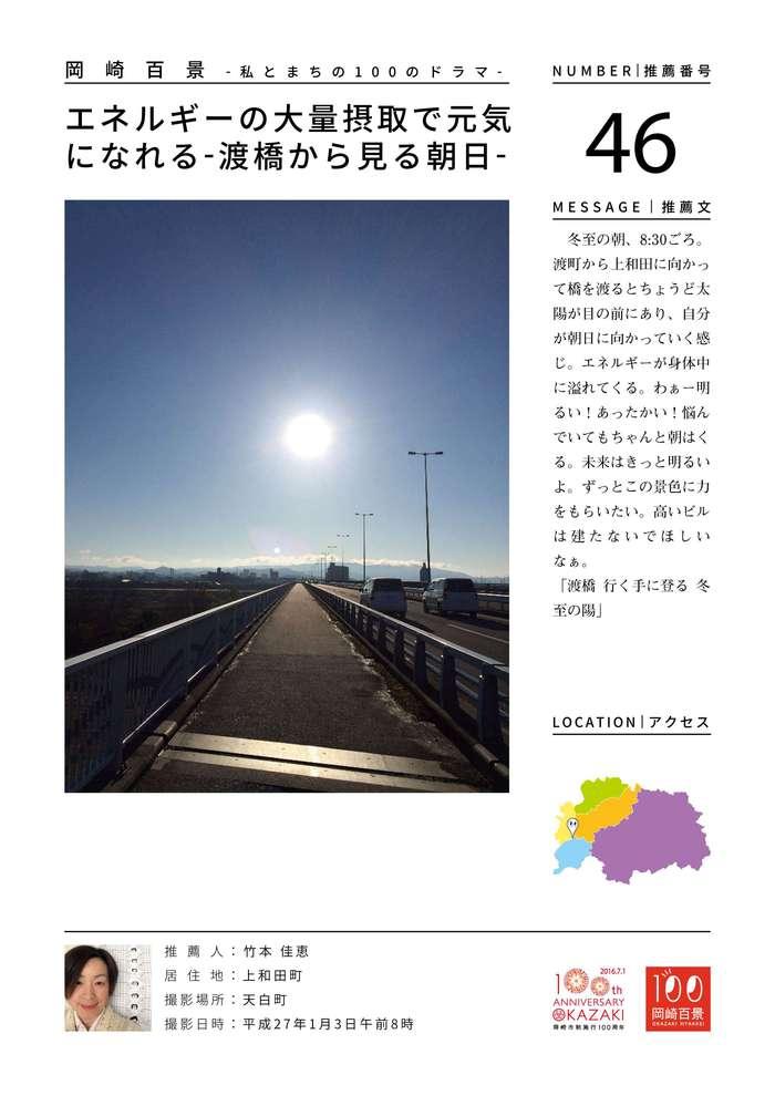 エネルギーの大量摂取で元気になれる- 渡橋から見る朝日- @岡崎百景
