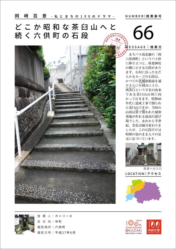 どこか昭和な茶臼山へと続く六供町の石段 @岡崎百景
