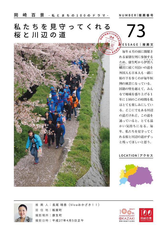 私たちを見守ってくれる桜と川辺の道 @岡崎百景