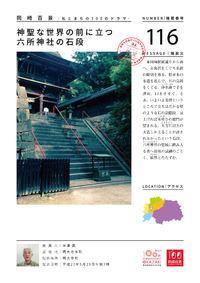 神聖な世界の前に立つ六所神社の石段 @岡崎百景