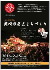 岡崎市歴史まちづくりシンポジウムのお知らせ