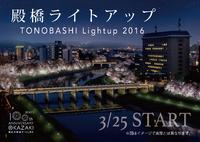 乙川の殿橋下流の夜の景色が変わります。