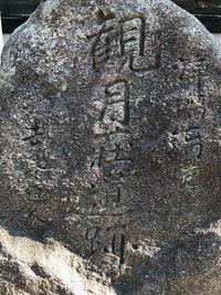 浄瑠璃姫観月荘跡と記された石碑
