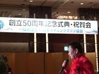 日本スイミングクラブ協会 創立50周年!