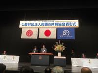 岡崎市 栄光賞受賞!総勢110名!