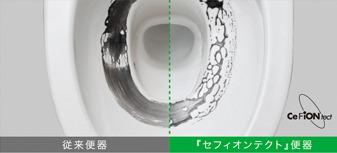 オケゲン安城店 TOTOトイレ