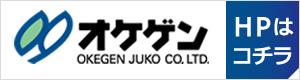 オケゲンリフォームホームページ