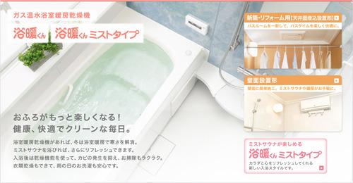 オケゲン安城店 浴室暖房乾燥機