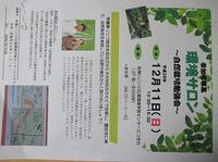 安城市で自然栽培勉強会開催