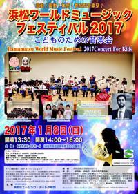 【詳細】浜松ワールドミュージックフェスティバル2017