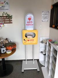 AED設置しました!!