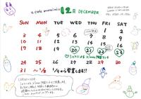 mateini12月の営業カレンダー