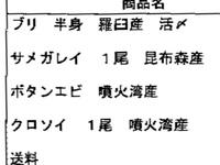 北海道から入荷予告