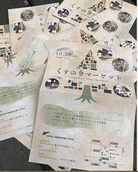 挙母神社近く TOYOTA  RENOVATION STYLE(トヨタリノベーションスタイル)で開催!くすのきマーケット