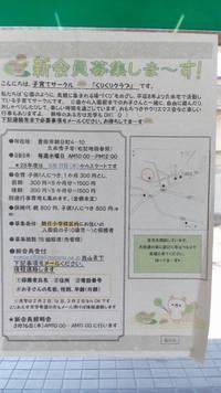 くりくりクラブ 豊田市朝日小学校区の子育てサークル 募集