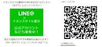 9月7日イオン豊田オープン!