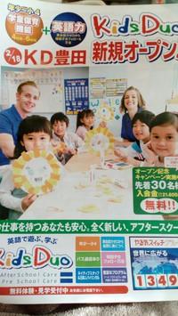 学童保育で英語にふれあおう~ キッズデュオ  豊田  kidsduo