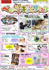 メグリア本店3F 秋のベビー&キッズフェスタ