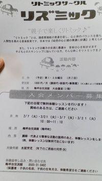 ★★★ リトミックサークル募集 ★梅坪交流館 未就園児