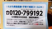 とよた急病・子育てコール24~育救(いっきゅう)さんコール~
