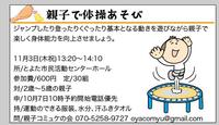 ●10/26水曜日  リズムあそび開催