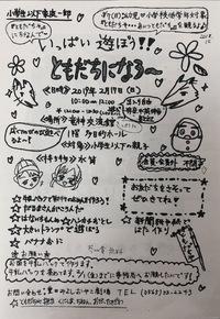2/17(日)いっぱい遊ぼう!ともだちになろ〜