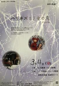 第342回  小学生1〜3年生例会  「ハリネズミと雪の花」