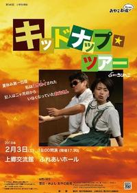 第340回 高学年例会 劇団うりんこ 「キッドナップ・ツアー」