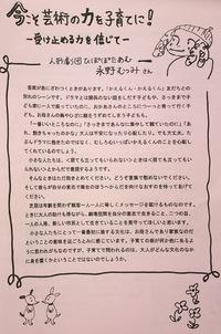 人形劇団ひぽぽたあむ 永野むつみさん講演会・ワークショップ