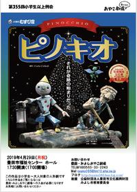 第355回小学生以上例会 人形劇団むすび座「ピノキオ」