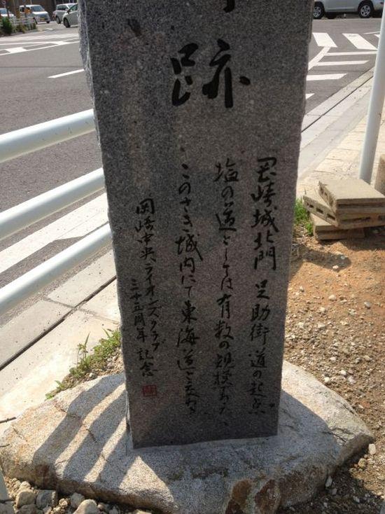 岡崎城下信濃門跡