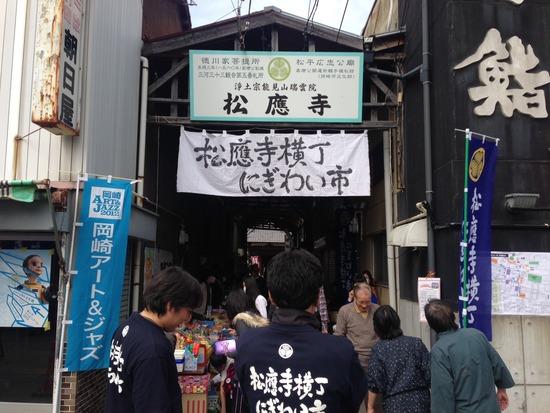 第3回松應寺横丁にぎわい市