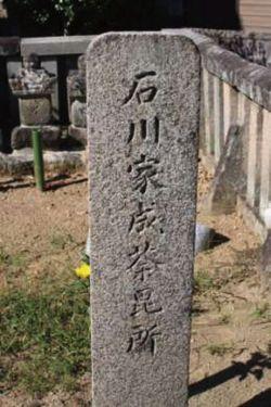 西三河の旗頭「石川家成」の碑