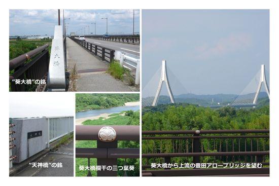 矢作川の橋めぐり(その3)