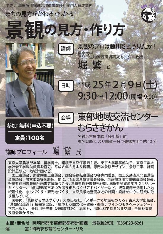 第一回藤川案内人育成講座