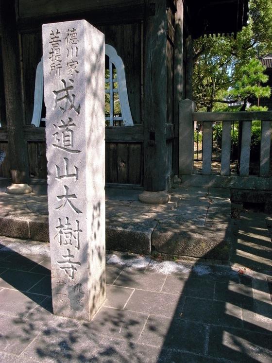 「大樹寺」ふるさと探訪その1ー大樹寺の創建