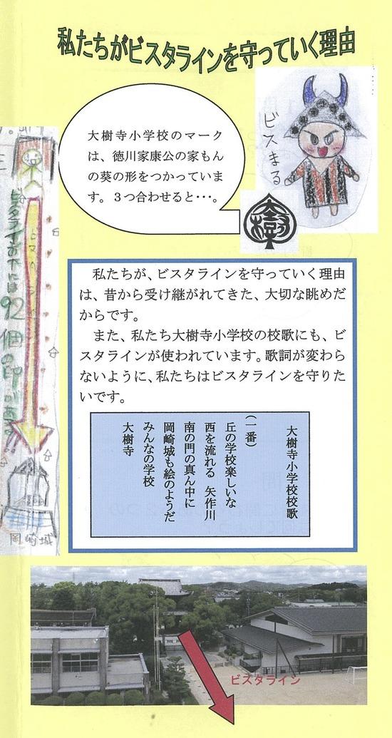 大樹寺小学校児童によるビスタライン紹介パンフレットその1