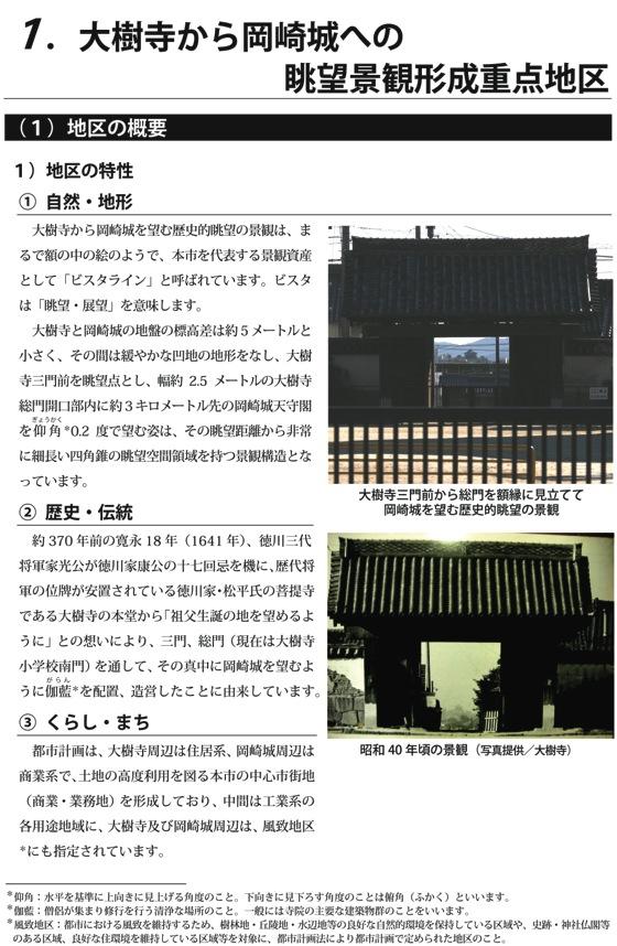 大樹寺から岡崎城への眺望景観形成重点地区@地区の概要