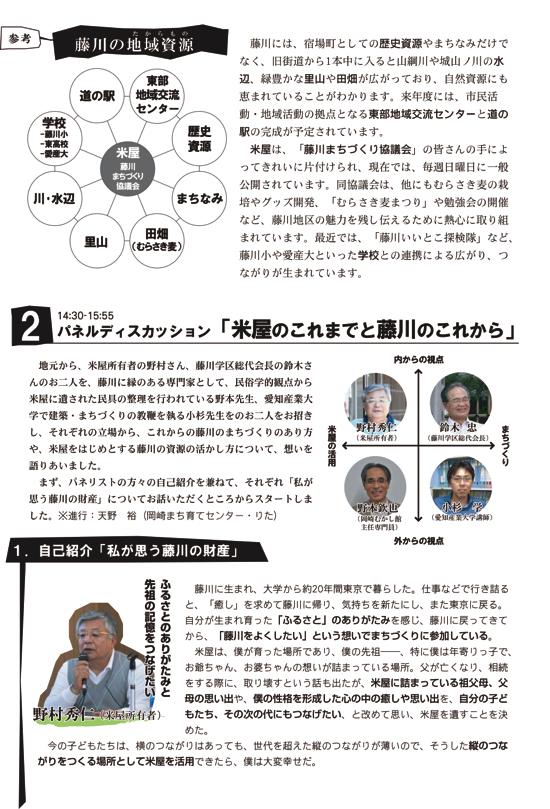 米屋通信1〜藤川宿米屋活用フォーラムその4
