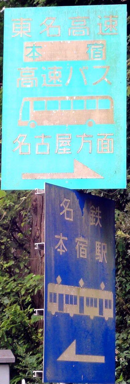現代版交通の要所