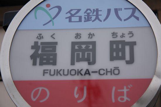 福岡町 バス停が綺麗
