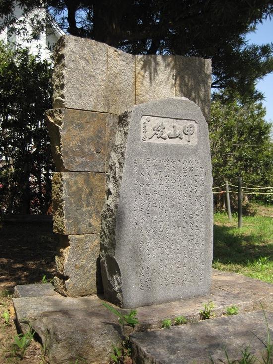 甲山焼窯跡
